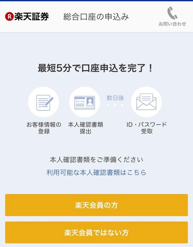 楽天証券の口座開設の申し込みページ