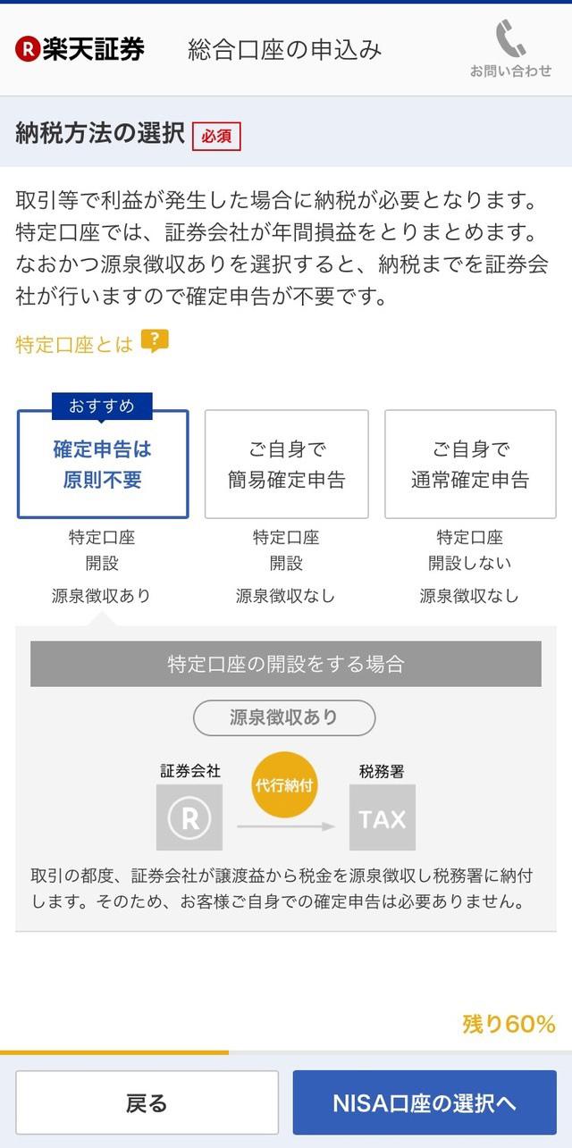納税方法を選択する画面