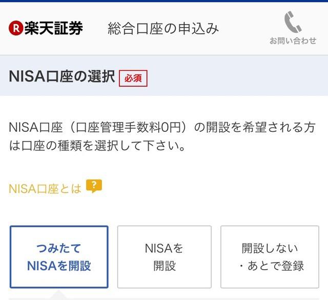 NISA口座を開設するかどうかを選択する画面