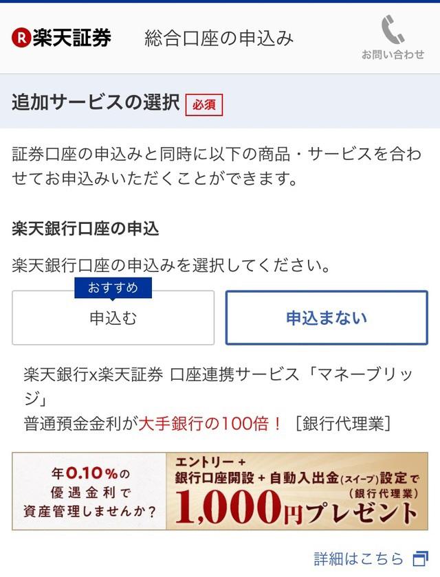 追加サービス(楽天銀行やiDeCo等)を選択する画面
