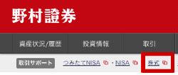 野村證券のログイン後のホームページ