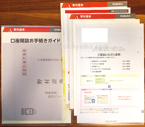 野村證券の口座開設の申込書類