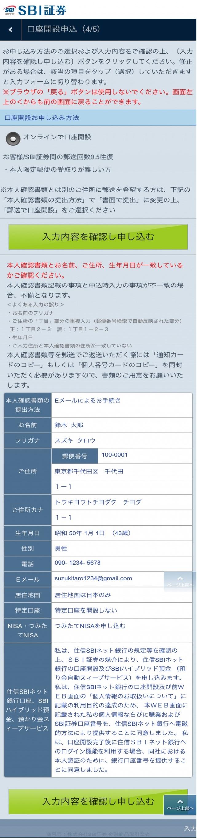 確認画面:スマホからのSBI証券の口座開設申込